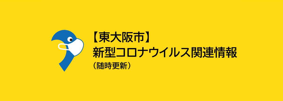東 大阪 市 コロナ 感染 者 大阪、新たに599人感染 第3波ピークの人数に近づく...